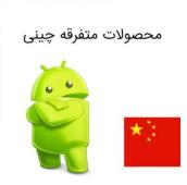 فایل فلش محصولات چینی