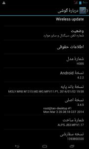 فایل فلش Hotpad H305 با پردازنده MT6572
