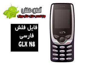 فایل فلش GLX N8 با پردازنده SPD