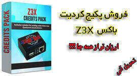 خرید کردیت باکس z3x
