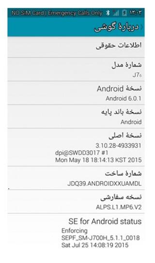 فایل فلش سامسونگ چینی J7 2016 با پردازنده MT6580