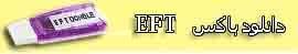باکس EFT