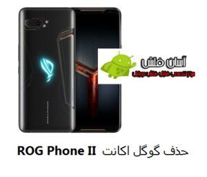 آموزش حذف FRP ایسوس ROG Phone II اندروید 8 و 9