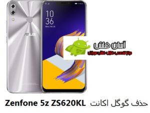 آموزش حذف FRP ایسوس Zenfone 5z ZS620KL اندروید 8 و 9