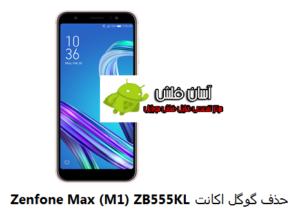آموزش حذف FRP ایسوس Zenfone Max (M1) ZB555KL اندروید 7 و 8