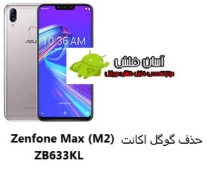 آموزش حذف FRP ایسوس Zenfone Max (M2) ZB633KL اندروید 8.1 و 9.0