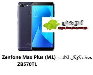 آموزش حذف FRP ایسوس Zenfone Max Plus (M1) ZB570TL اندروید 7.0
