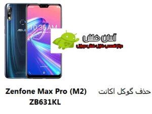 آموزش حذف FRP ایسوس Zenfone Max Pro (M2) ZB631KL اندروید 8.1 و 9.0