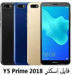 دانلود مخصوص فلش تولز Y5 Prime 2018