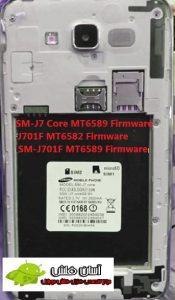 رام گوشی طرح سامسونگ SM-J7 Core J701f