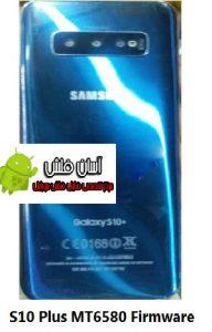 رام گوشی طرح سامسونگ Galaxy S10 Plus