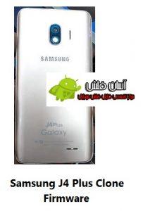 فایل فلش گوشی چینی Galaxy J4 Plus Clone