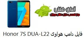 فایل دامپ DUA-L22