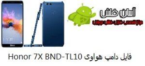 فایل دامپ BND-TL10