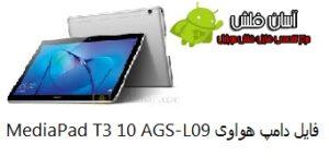 فایل دامپ AGS-L09