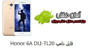 فایل دامپ DLI-TL20