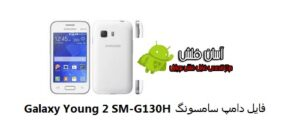 Galaxy Young 2 SM-G130h