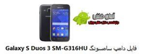 Galaxy S Duos 3 SM-G316HU