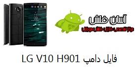 فایل دامپ H901