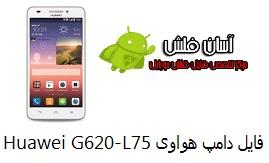 فایل دامپ G620-L75