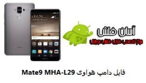 فایل دامپ MHA-L29
