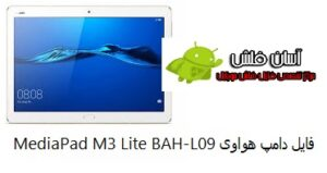 فایل دامپ BAH-L09