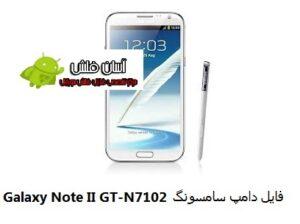 Note II GT-N7102