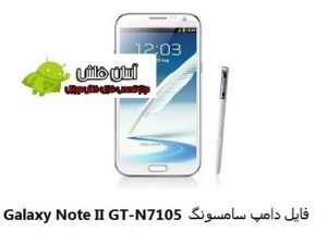 Note II GT-N7105