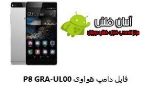 فایل دامپ GRA-UL00