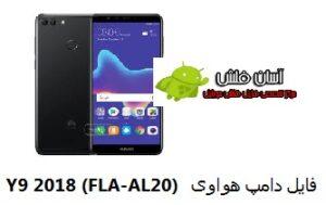 Y9 2018 FLA-AL20