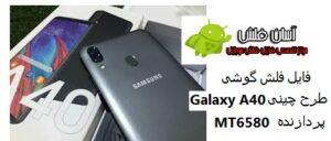 دانلود فایل فلش گوشی طرح چینی Galaxy A40 پردازنده مدیاتک MT6580