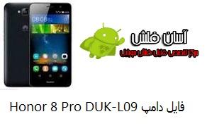 فایل دامپ DUK-L09