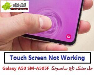 A50 SM-A505F Fix Touch