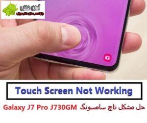 J7 Pro SM-J730GM Fix Touch