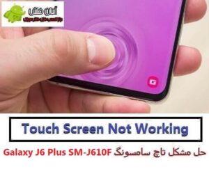 J6 Plus SM-J610F Fix Touch