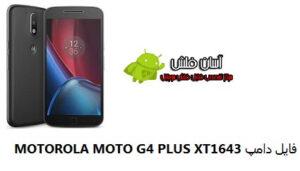 MOTOROLA MOTO G4 PLUS XT1643 فایل دامپ