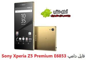 Sony Xperia Z5 Premium e6853 فایل دامپ