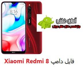 Redmi 8 دامپ